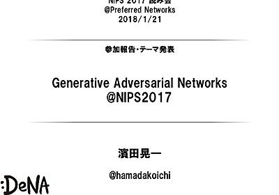 Generative Adversarial Networks (GAN) @ NIPS2017