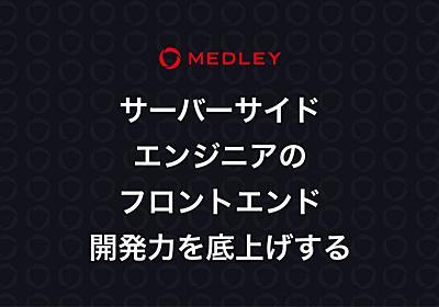 「フロントエンド開発に再入門する」タスクフォースの進め方 - Medley Developer Blog