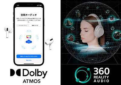 【藤本健のDigital Audio Laboratory】音楽も3Dで聴く時代まもなく? オーディオ大変革の期待と不安-AV Watch