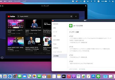 ビデオ通話中にYouTubeで公開されている動画をシェアできるようになった音声/ビデオ通話アプリ「LINE for Mac v7.2.0」がリリース。