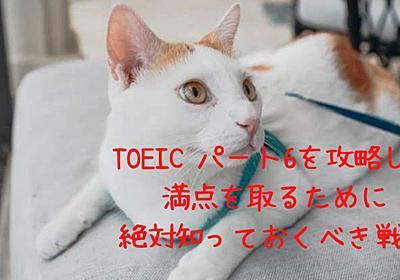 TOEIC パート6を攻略し、満点を取るために絶対知っておくべき戦術 | 英語を習得して賢く生きていく、 通訳者アキトの0→1英語塾