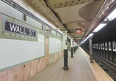 Wall Street Subway Station - Matterport