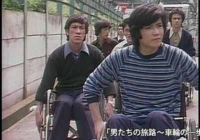 「人に迷惑かけていい」40年前のドラマにいま、共感|サイカルジャーナル|NHKオンライン