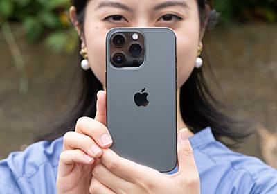 「iPhone 13 Pro」のカメラは総合的にピカイチ 気になる「マクロ機能」や「フォトグラフスタイル」もチェック