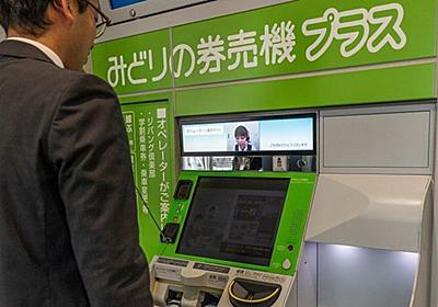 テレビで会話、「みどりの券売機プラス」の裏側 | 経営 | 東洋経済オンライン | 経済ニュースの新基準