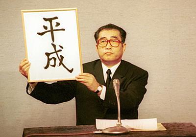 新元号、情報管理を徹底へ 漏洩なら差し替え  :日本経済新聞