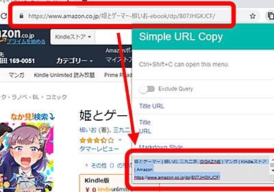 1クリックでページタイトルとURLをコピーできるChrome拡張機能「Simple URL Copy」 - GIGAZINE