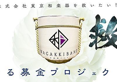 株式会社東京和楽器を救いたい!たる募金プロジェクト | LD&K クラウドファンディング we fan