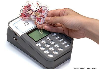 ソニー、電子マネー支払いができる「推し払いキーホルダー」。第一弾は『魔法少女まどか☆マギカ』 - PHILE WEB