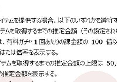 痛いニュース(ノ∀`) : 「ガチャ」課金、上限5万円に 業界団体が自主規制へ - ライブドアブログ