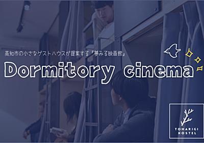 【高知】ドミトリーシネマはじめます。小さなゲストハウスが提案する夢観る映画館。