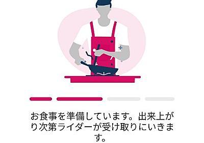 台湾のフードデリバリーが遂に田舎にも! - 台湾田舎生活!!!