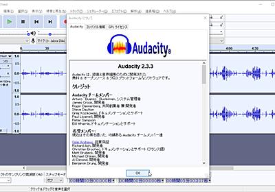 無料の音声編集ツール「Audacity」v2.3.3が公開 ~EQがグライコとFilter Curveに分割 - 窓の杜