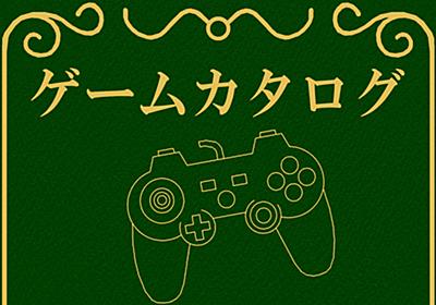 ゲームカタログ@Wiki ~クソゲーから名作まで~