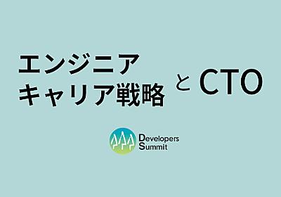 エンジニアキャリア戦略とCTOについて 【Developers Summit 2019】 - DMM inside
