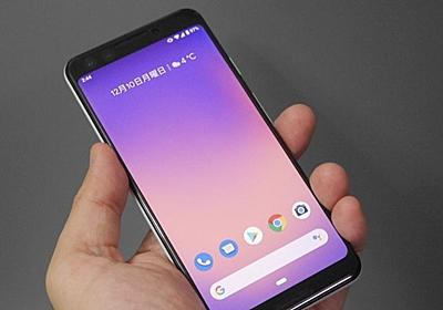 Google新スマホ「Pixel 3」 1ヶ月使って分かった「iPhoneとは違う」3つのポイント | 文春オンライン
