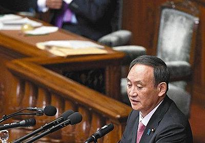 菅首相、任命拒否「私が判断 変更しない」 学術会議問題で初論戦:東京新聞 TOKYO Web