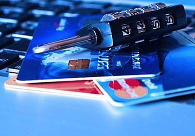 クレジットカード情報、洩れたらこんなに大変だった 個人情報漏洩、その時あなたに降りかかる厄介ごと(1/5) | JBpress(Japan Business Press)