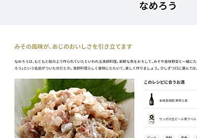 VIPPERな俺 : 【悲報】 なでしこ寿司急展開で大ピンチ