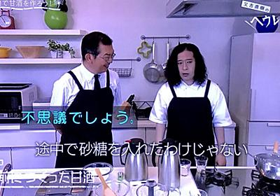 「ニホンコウジカビ」は日本人によって家畜化された菌だった!? 未だサイエンスが追い付いていない発酵食品の不思議 #又吉直樹のヘウレーカ - Togetter