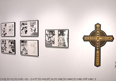 【イベントレポート】「DEATH NOTE」11年ぶり新作読切発表、小畑健「連載版とは違う読み味に」 - コミックナタリー