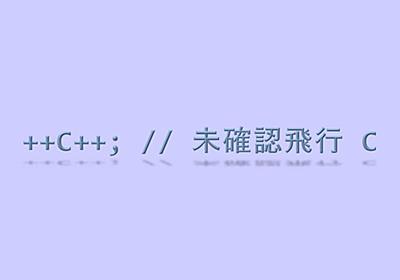 プログラミング言語における文字コードの話 | ++C++; // 未確認飛行 C ブログ