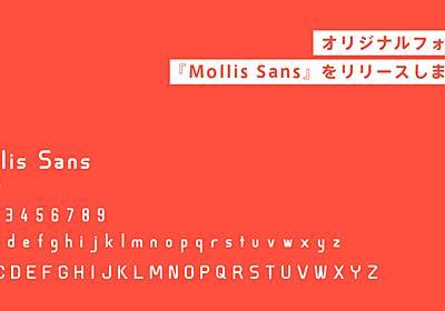 オリジナルフォント『Mollis Sans』をリリースしました - Life is bitter