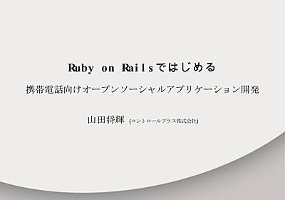 Rubykaigi2010