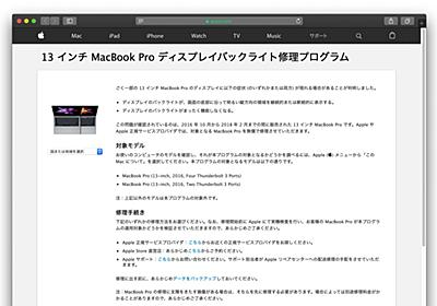 Apple、13インチMacBook Proでディスプレイ下からバックライトが断続的に表示される、または機能しなくなるFlexgate問題に対し「ディスプレイバックライト修理プログラム」を発表。 | AAPL Ch.