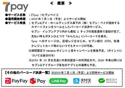 セブンイ-レブン、コード決済に対応 PayPayやLINE Payなど5社と独自の「7Pay」(要約) - ITmedia NEWS
