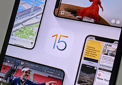 iOS 15では「iOS 15にアップデートしない」という選択肢も可能になる? [iPhone駆け込み寺] - ケータイ Watch