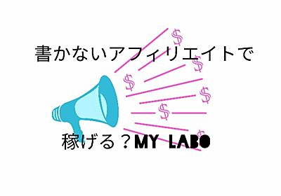 【My Labo】書かないアフィリエイトブログで稼げる?【ワードプレスブログ紹介】 - 転んでもただでは起きない日常