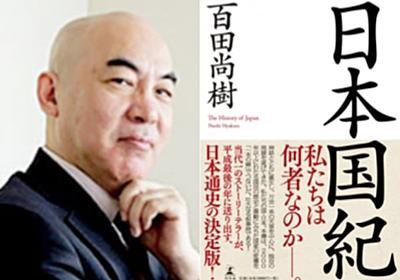 『日本国紀』の示した「日本人の物語」の不在 – アゴラ
