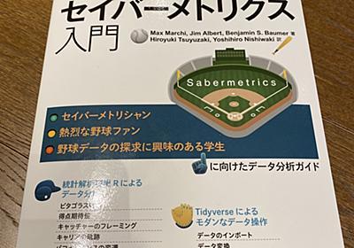 野球好きのデータ分析初心者は「Rによるセイバーメトリクス入門」から探索するといいかもしれない - Lean Baseball
