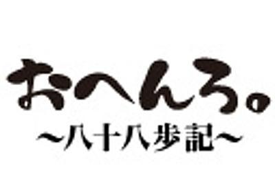 おへんろ。ー八十八歩記ー [第1話無料] - ニコニコチャンネル:アニメ