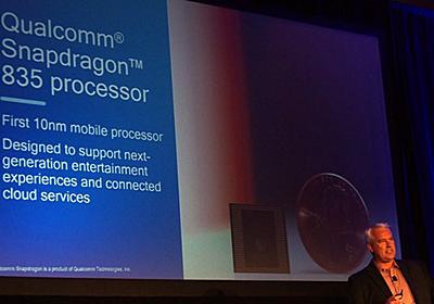 CES 2017速報 - 米Qualcommが「Snapdragon 835」発表、DSPは「TensorFlow」に対応:ITpro