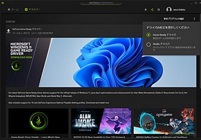 「GeForce Game Ready Driver」と「NVIDIA Studio Driver」がWindows 11に正式対応 - 窓の杜