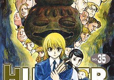 冨樫義博「HUNTER×HUNTER」次号より休載、再開は「なるべく早いタイミングで」 - コミックナタリー