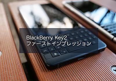 BlackBerry KEY2ファーストインプレッション。 – すまほん!!