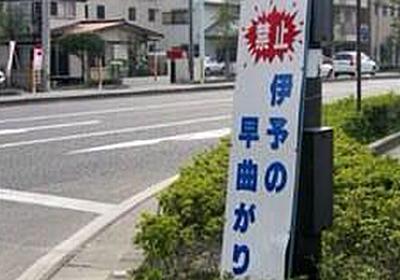 松本走り、山梨ルール、茨城ダッシュ…各地の車社会で生まれたキケンな暗黙の交通ルール - Togetter