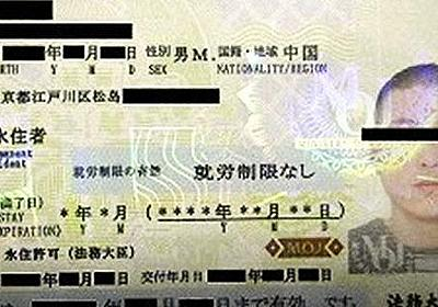 警官も見抜けぬ?精巧偽造在留カード横行 入管法改正で拡大の恐れ - 毎日新聞