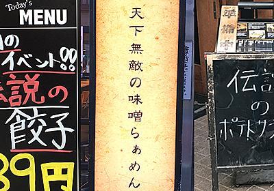 伝説!最強!自褒めパワーワード飲食店 - デイリーポータルZ