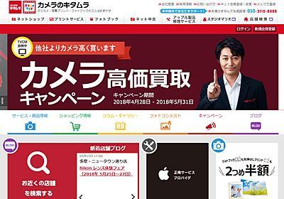 キタムラ、「TSUTAYA」のCCCが買収 上場廃止へ - ITmedia ビジネスオンライン