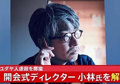 東京オリンピック開会式トップのディレクター・小林賢太郎氏の解任と中山泰秀氏の件を考えた : なか2656のblog