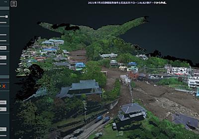 熱海土石流から数日で「バーチャル被災地」公表、新しい災害対応が根付く予感 | 日経クロステック(xTECH)