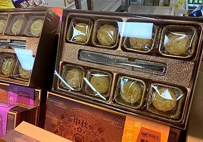 中秋節に向けて香港人が必ず買うもの・・・「月餅(ムーンケーキ)」は日本のものとちょっと違う?! - 香港住んでみたら、意外と良かったんですけど・・・
