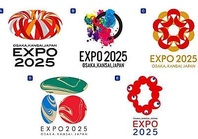 大阪万博ロゴ、最終候補5作品発表 8月下旬にも決定  :日本経済新聞