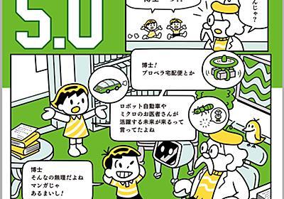 """Society 5.0""の解説冊子、無料ダウンロード配布開始、JEITAが刊行 - INTERNET Watch"