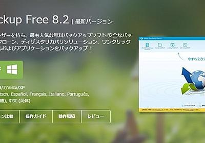 HDD / SSD の C ドライブ(システムドライブ)をOS丸ごとコピー/クローンできるフリーソフト「 Easeus Todo Backup 8.2 」の使い方解説! | enjoypclife.net