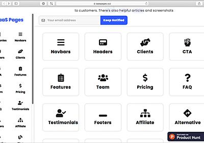 Web制作者は要チェック!最近のランディングページで見かけるデザインやアイデアのまとめ -SaaS Pages | コリス